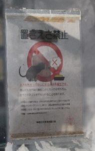 置きエサ禁止を呼びかける手作りポスター