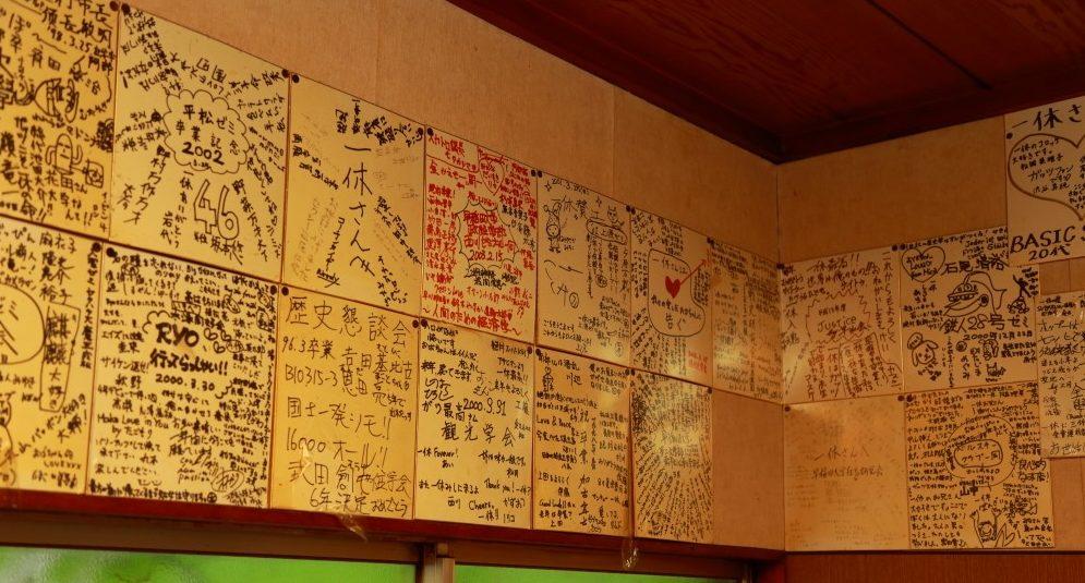 店内の壁に貼られている色紙。卒業した早大生らが残していった。