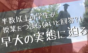 早大生授業調査タイトル-01