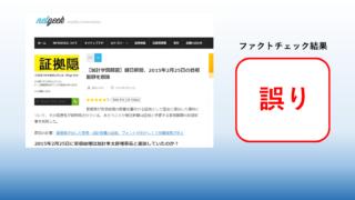 netgeek『朝日新聞が2015年2月25日の首相動静を意図的に削除』は本当か?