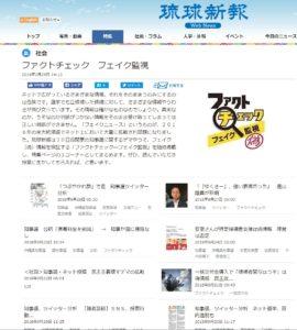 2018年9月の沖縄県知事選挙期間中に琉球新報が取り組んだファクトチェックのウェブ画像。このファクトチェック報道で新聞労連大賞などを受賞した。後述の<インタビュー後の琉球新報の取り組み>を参照のこと。