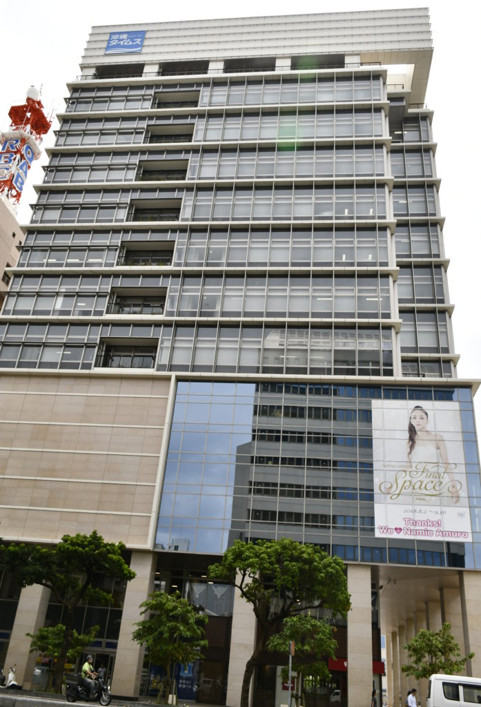 沖縄タイムスの本社。2018年9月に撮影した当時は安室奈美恵さんのイベントポスターが壁面に飾られていた。
