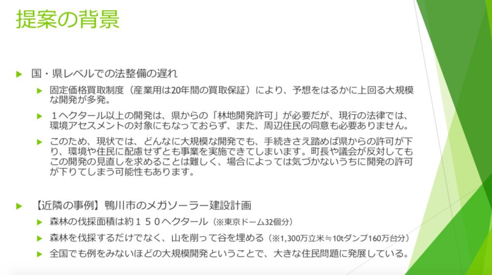 北村さんらが同条例の提案の趣旨をまとめた資料