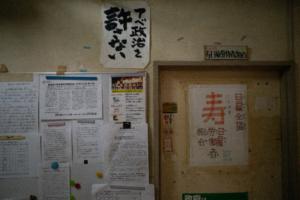 寿生活館にある、日雇い労働組合の部屋