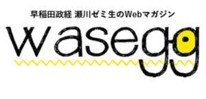 cropped-wasegg_header1-1.jpg
