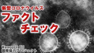 coronavirus-top