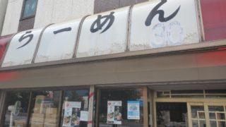 「これから」のラーメン店 破壊的イノベーション ― 早稲田とコロナ