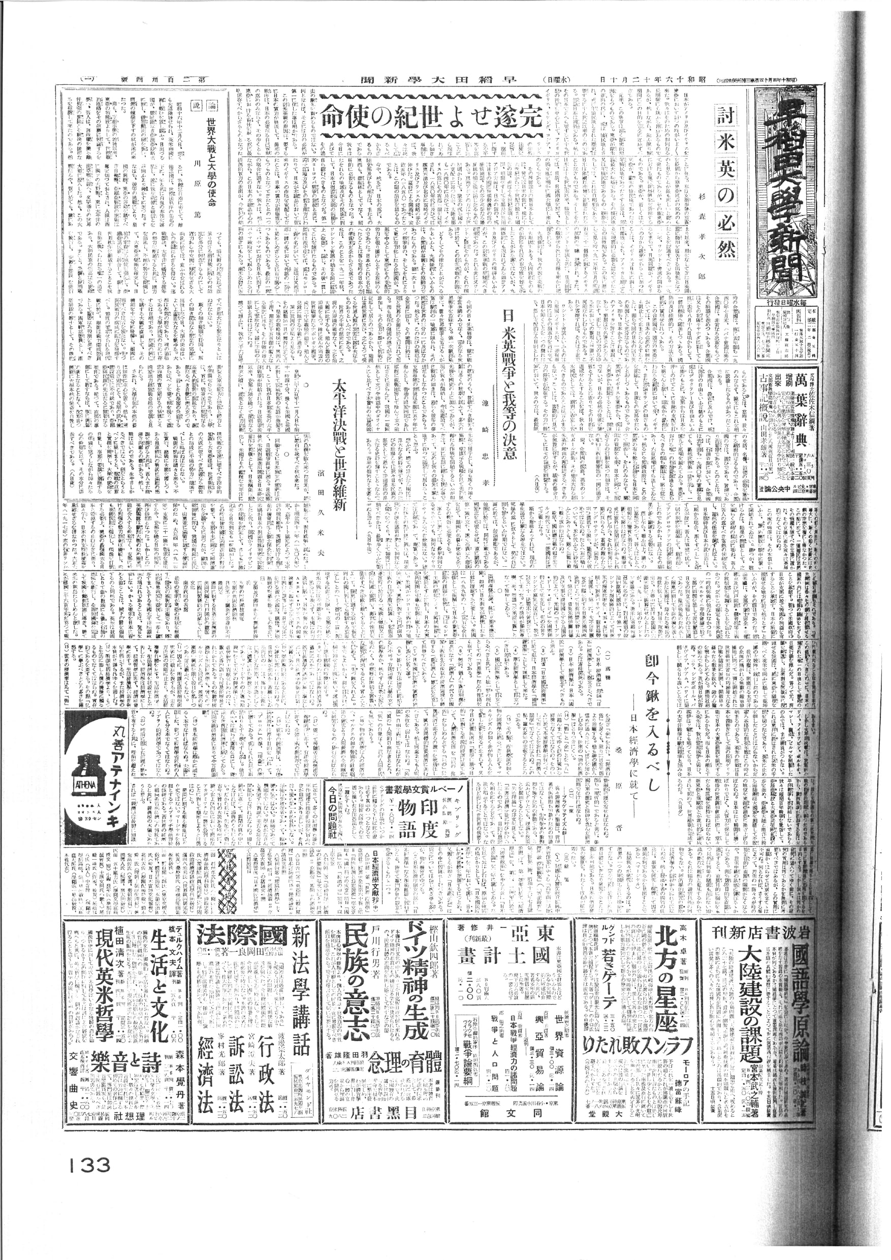 早稲田大學新聞、1941年12月10日