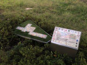 写真5 完成した公園内に展示されている一ノ瀬さんの作品『記憶の宝石箱』と記念碑(著者撮影) 記念碑の文字はワークショップに参加した子どもたちが書いたもの