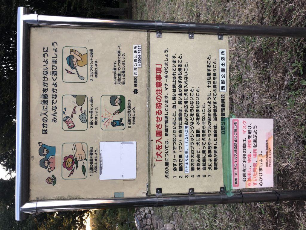 写真8 立野公園に設置されている区立公園共通の看板(写真3参照) 「公園に犬をいれないでください」という文言が消され、犬を入園させる際の注意事項が掲示されている