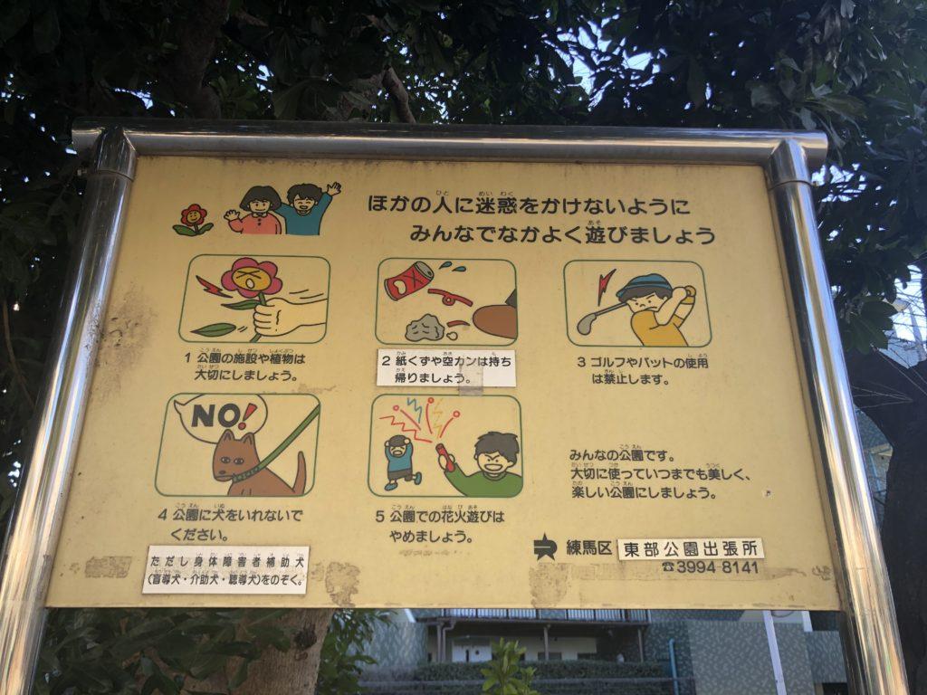 写真3 練馬区立公園の共通ルールを示す看板。全ての区立公園に設置されている(著者撮影)