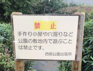 写真2 練馬区の公園内に設置されている看板(著者撮影)