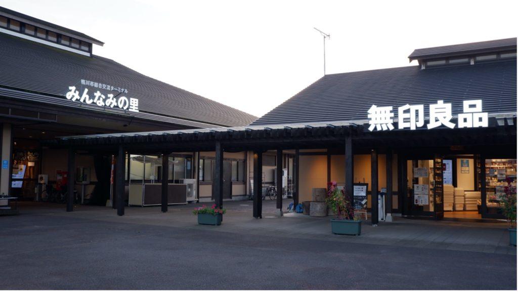 左の「みんなみの里」には直売所・カフェ、右には無印良品の店舗がある。