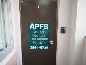 APFS事務所
