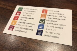 武州工業の推進するSDGs10項目は、同社全社員の名刺裏に印字されている(撮影:筆者)