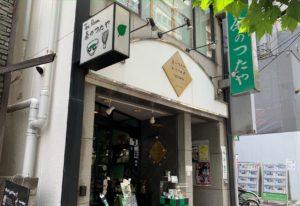 茶のつたやの外観=2021年6月7日、杉江隼撮影