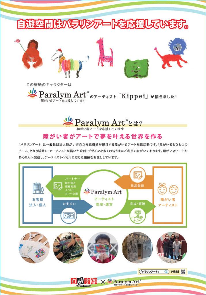 パラリンアート支援に関するポスター =ランシステム提供