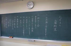 教室の黒板に書かれたお知らせ。生徒たちは勉強が終わったら、その日学習したことを前で発表する。=2021年6月12日、金子祥子撮影