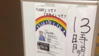 日本初のLGBT学生センター設立に向けて