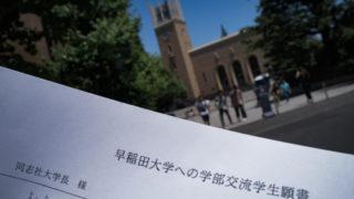 どのように利用? 早稲田大と同志社大の「国内留学」制度について考える