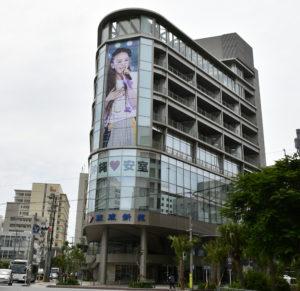 琉球新報の本社。撮影をした2018年9月当時は、安室奈美恵さんのイベントが壁面で紹介されていた。