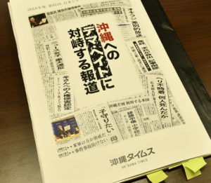 沖縄タイムスの「沖縄へのデマ・ヘイトに対峙する報道」は2018年度日本ジャーナリスト会議賞(JCJ賞)を受賞した。