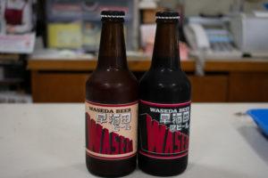2種類の早稲田ビール