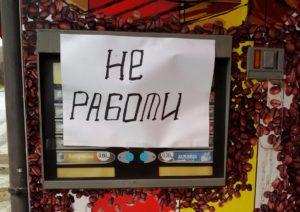 使用が禁止された自動販売機(2020年3月23日撮影)