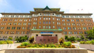 コロナ感染者の個人情報誤掲載 「最高責任者の大村愛知県知事からの詫びは一切ありません」は誤り
