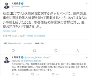 大村知事の公式アカウント【Twitterより】