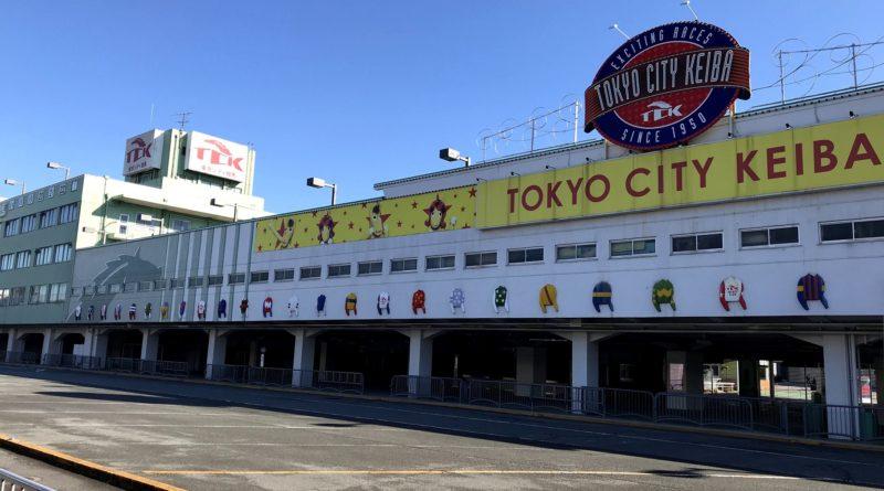 東京都品川区の大井競馬場(筆者撮影)