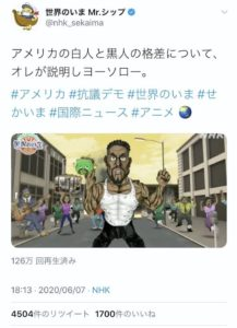 批判が殺到した黒人のキャラクターを含む投稿  (出典:buzzfeed,2020)