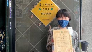 お茶屋の挑戦「過去と今と未来を繋ぐ」ー早稲田とSDGsー